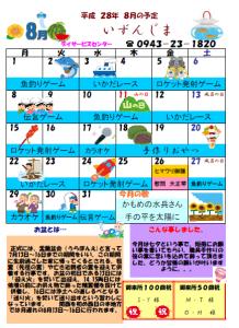 2016-08-01 (2)